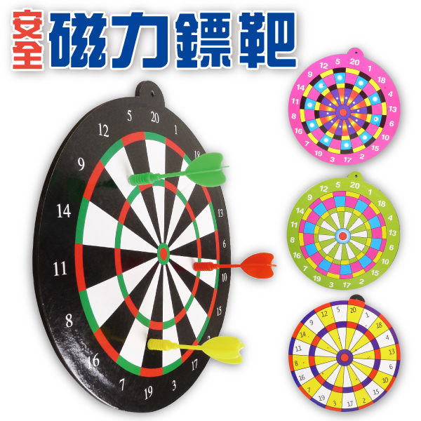 【aife life】圓形安全磁力鏢靶/安全飛標組/安全飛鏢盤/安全標靶/磁鐵飛鏢/射飛鏢/親子玩具