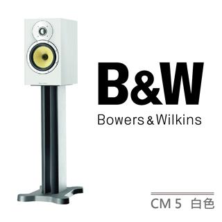 【Bowers & Wilkins】CM5 書架型喇叭 / B&W CM Series
