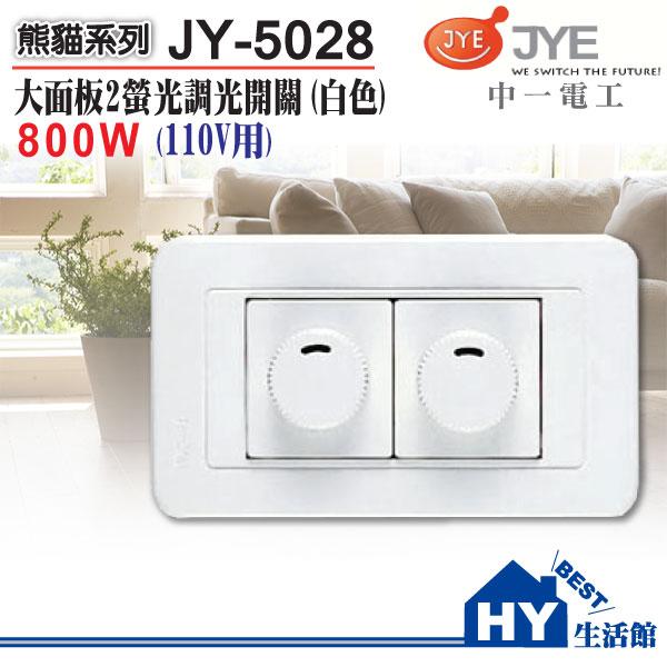 《中一電工》JY-5028螢光二調光器開關800W 110V(白) -《HY生活館》水電材料專賣店