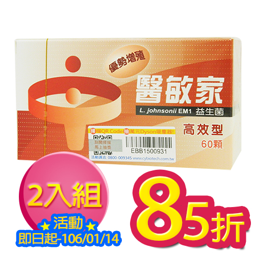 醫敏家益生菌 60粒/高效型 [2入組]【合康連鎖藥局】