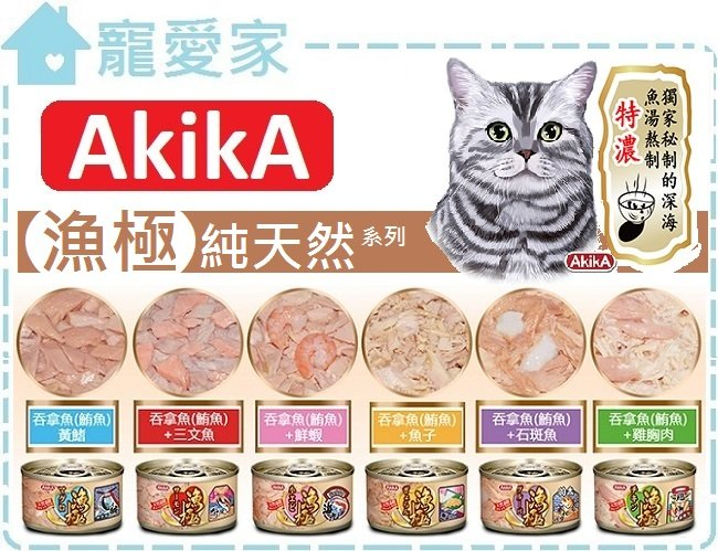 ☆寵愛家☆日本AkikA漁極【純天然】貓罐70g(肉含量高達85%)