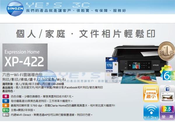 「YEs 3C」Epson Expression Home XP-422六合一WiFi雲端複合機 2.5吋螢幕 免運