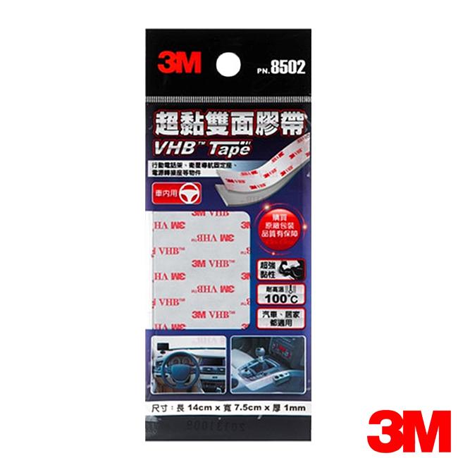 3M VHB雙面膠帶-片狀(車內用)
