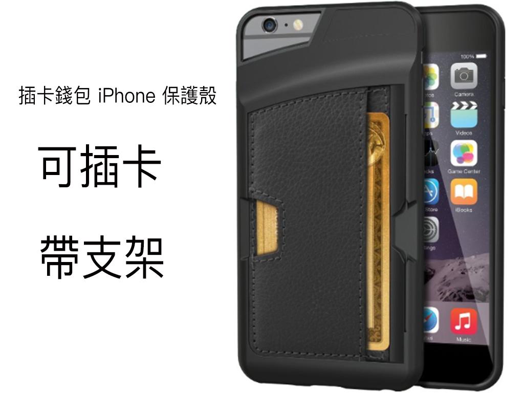 【HB Wallet 插卡桑】插卡錢包iPhone 6/6S直接感應防摔手機保護殼 (可插悠遊卡 一卡通,放鈔票 直接感應)