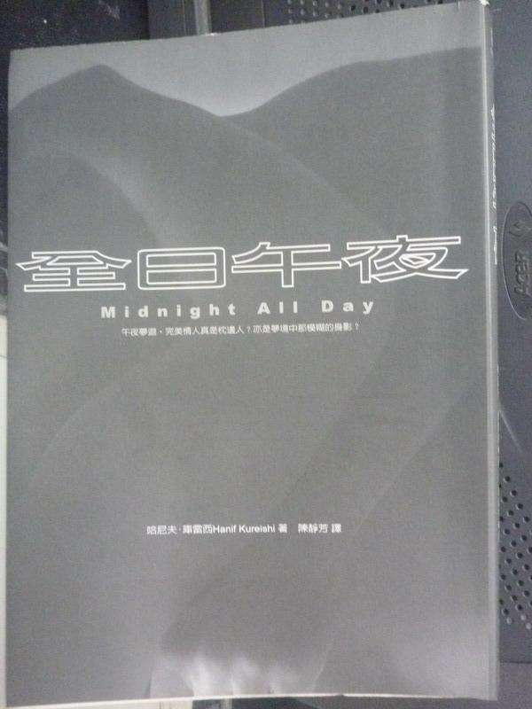【書寶二手書T7/翻譯小說_ILG】全日午夜_陳靜芬, 哈尼夫.庫