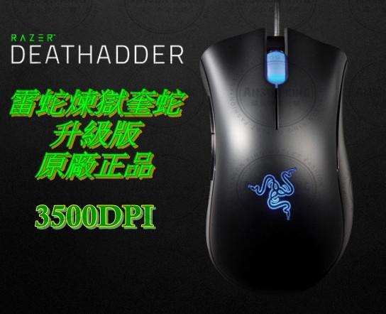 正品  Razer DeathAdder 雷蛇 煉獄奎蛇 滑鼠 3500DPI升級版 支援官方驅動 送鼠墊  羅技 微軟