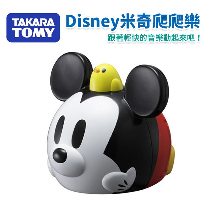 迪士尼幼兒 跟著米奇爬爬樂 Disney Mickey Mouse - 大船回港