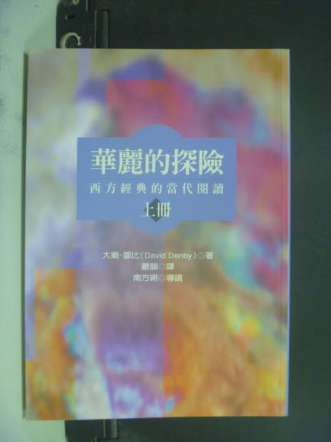 【書寶二手書T4/文學_GFD】華麗的探險-新版(上)_嚴韻, DAVID DENBY