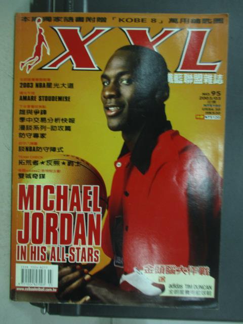 【書寶二手書T1/雜誌期刊_QLI】XXL_95期_Michael jordan in his...等