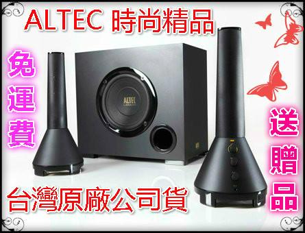 台灣原廠公司貨 ALTEC VS4621 2.1聲道電腦喇叭 免運 送贈品 三件式多媒體喇叭 重低音BASS高音TREBL 音箱