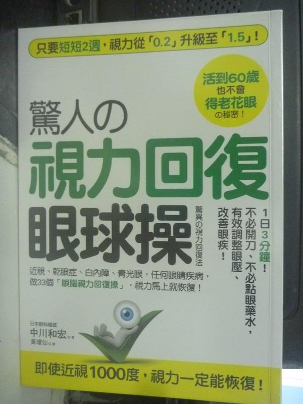 【書寶二手書T1/養生_LKK】驚人的視力回復眼球操_中川和宏