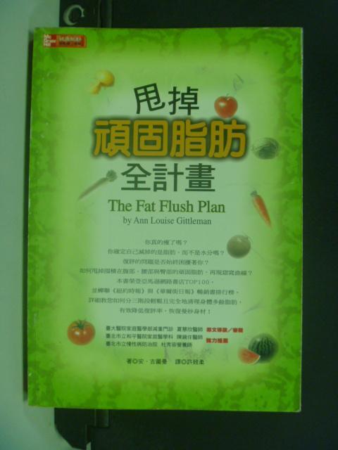 【書寶二手書T3/美容_HHU】甩掉頑固脂肪全計畫_安‧吉圖曼