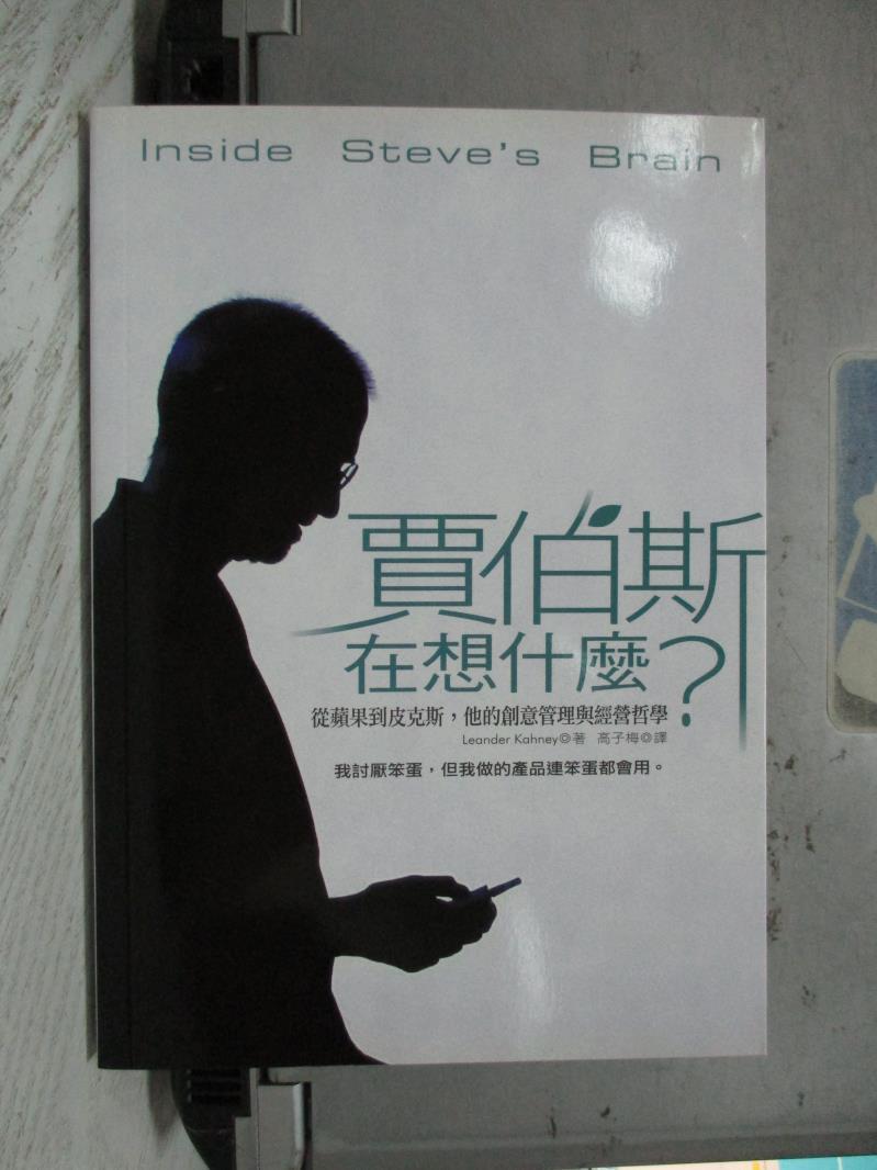 【書寶二手書T1/財經企管_NPM】賈伯斯在想什麼?_高子梅, 利安德卡