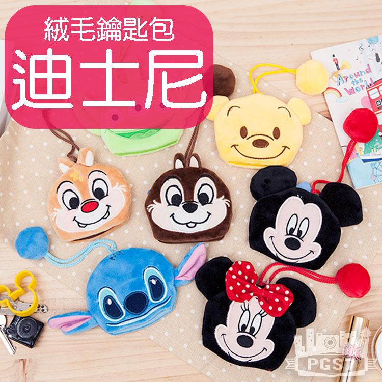 PGS7 迪士尼系列商品 - 迪士尼 系列 絨毛 大頭 鑰匙 收納包 鑰匙包 米奇 奇奇蒂蒂 史迪奇 維尼