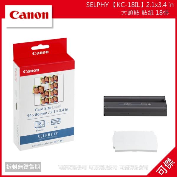 可傑 Canon SELPHY 【KC-18IL】2.1x3.4 in 大頭貼 貼紙 18張