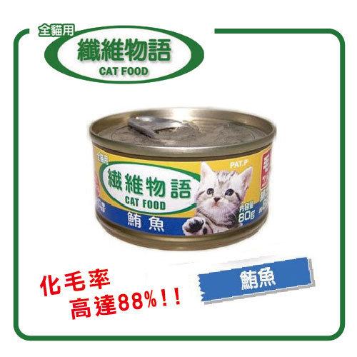 【力奇】纖維物語貓罐頭80g 鮪魚口味-23元/罐【幫助排出化毛】>可超取(C142B01)