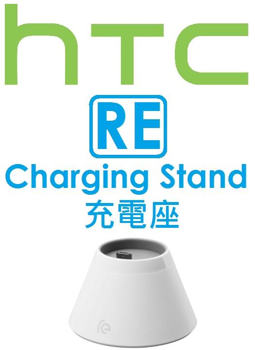 【原廠現貨】宏達電 HTC RE E610 (R1314) 迷你攝綠影機原廠充電座