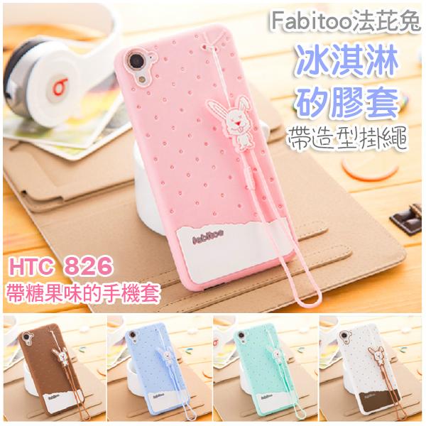 HTC Desire 826 保護套 Fabitoo法比兔冰淇淋矽膠套 宏達電 826w 手機保護殼 帶造型掛繩