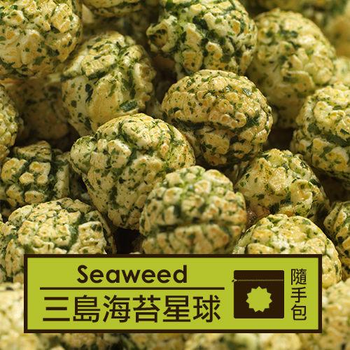星球工坊 爆米花 - 三島海苔 60g 隨手包 排隊美食爆米花 球型爆米花