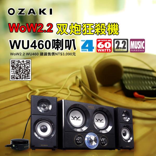 【迪特軍3C】OZAKI二代WoW WU460++雙炮狂飆機喇叭 另有 WW440 WR325 WR690 WU460
