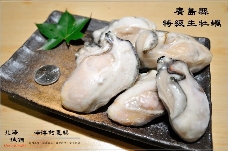 『北海漁鋪』-廣島特大牡蠣250g±10%