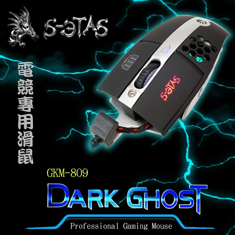 KINYO 耐嘉 GKM-809 電競專用滑鼠/暗黑幽靈/光學滑鼠/USB接頭/電腦週邊