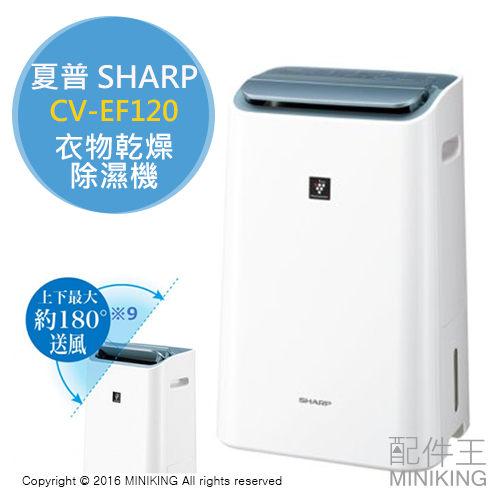 【配件王】代購 一年保 附中說 夏普 SHARP CV-EF120 衣物乾燥除濕機 14坪 3.1L 除臭 HEPA