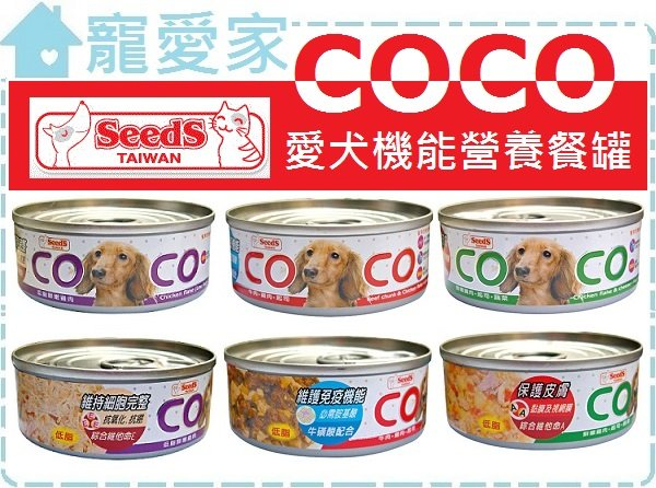 ☆寵愛家☆COCO愛犬機能營養餐罐80g, 共有7種口味