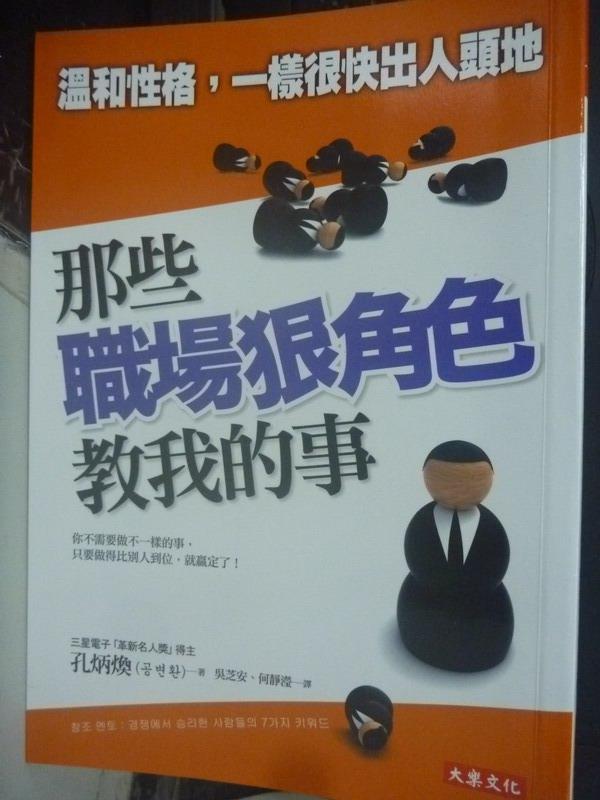 【書寶二手書T3/財經企管_JRY】那些職場狠角色教我的事:溫和性格_孔炳煥, 吳芝安