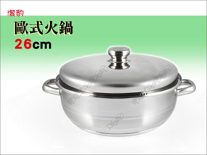 快樂屋♪ 潔豹 厚底歐式火鍋 26cm正 #304(18-8)不鏽鋼湯鍋 附不鏽鋼鍋蓋