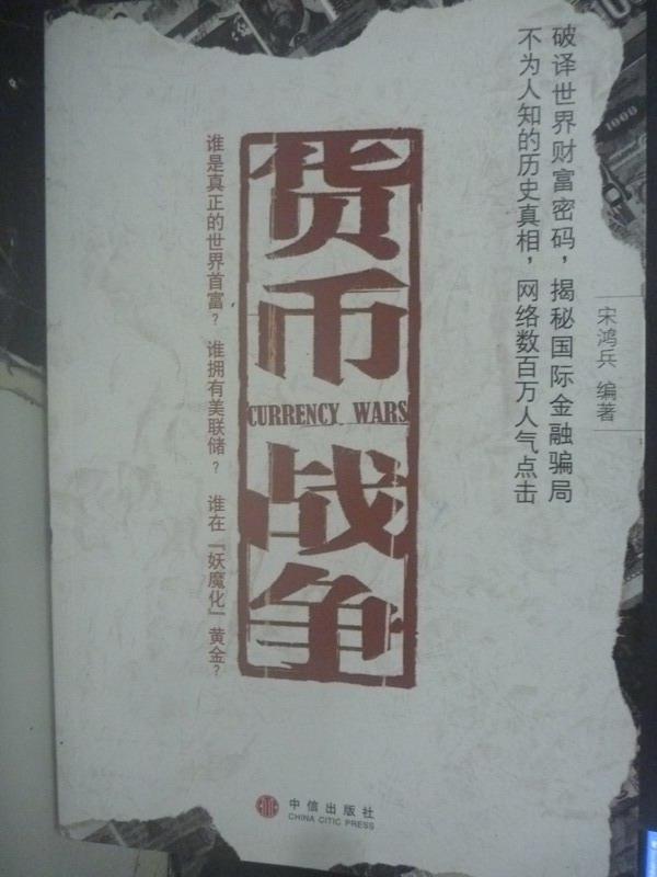 【書寶二手書T1/財經企管_WFM】貨幣戰爭_宋鴻兵_簡體書