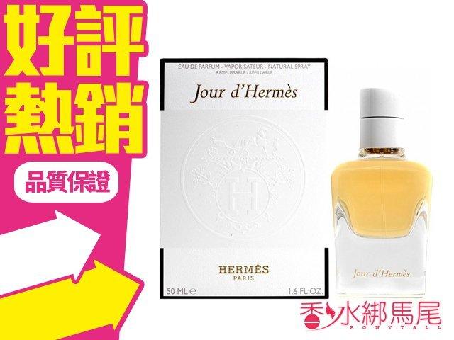Hermes Jour D`Hermes 2013 愛馬仕之光 女性淡香精 香水空瓶分裝 5ML◐香水綁馬尾◐
