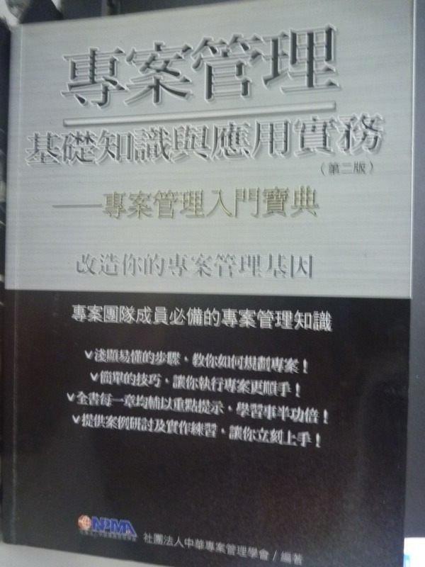 【書寶二手書T2/大學商學_QYB】專案管理基礎知識與應用實務2/e_範淼