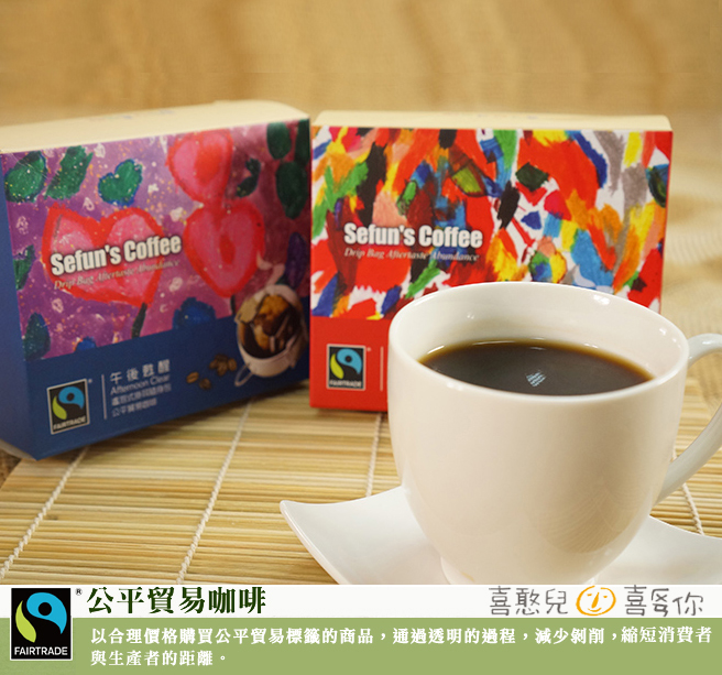 ☆喜憨兒濾泡式公平貿易咖啡☆晨間甘露Morning Oasis(清新果香)
