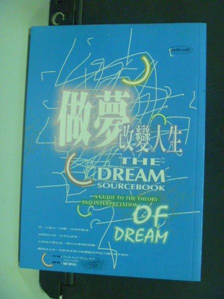【書寶二手書T7/心靈成長_NEB】做夢改變人生-快意生活5_屈家信譯