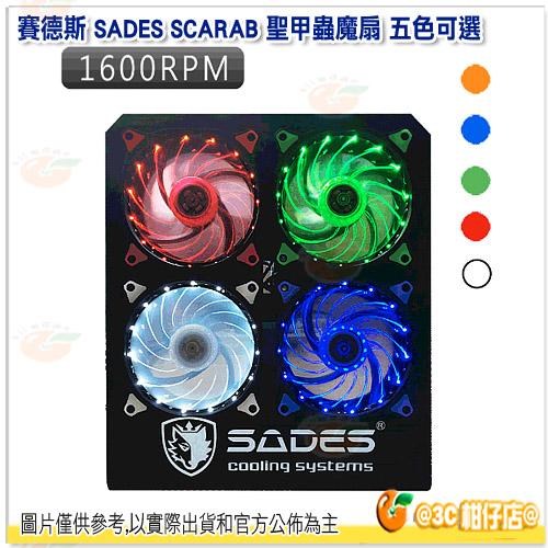 賽德斯 SADES SCARAB 聖甲蟲魔扇 五色可選 TURBO 12CM LED風扇 古埃及神聖光之護符