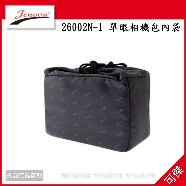 可傑  JENOVA 吉尼佛 26002N-1 單眼相機包內袋 可放一機兩鏡一閃燈