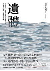 遺體:日本311海嘯倖存者化悲慟為力量,安置熟人遺體、重建家園紀實