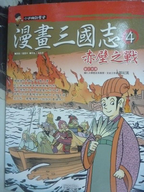 【書寶二手書T8/兒童文學_YBW】漫畫三國志4-赤壁之戰_紫元, 金佑英