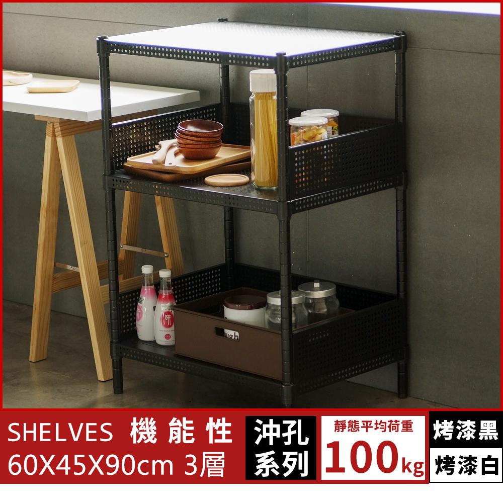 收納架【J0111】《IRON烤漆鐵力士沖孔平面三層架》60X45X90(附圍欄)  MIT台灣製 完美主義