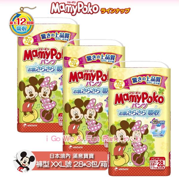 日本 XXL號 境內 滿意寶寶 米奇版 紙尿布 褲型 ♥ 日本製 ♥ 現貨