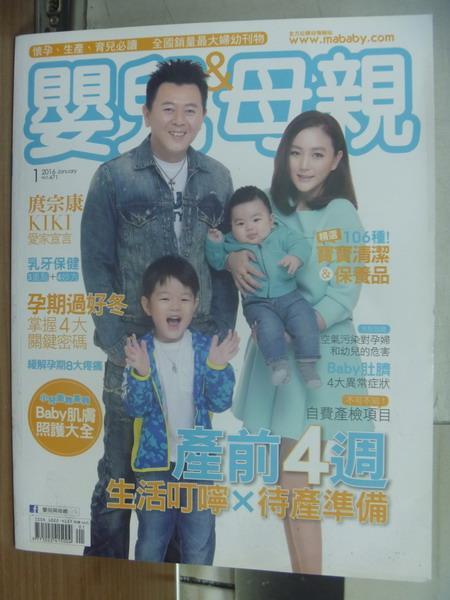 【書寶二手書T1/保健_PJW】嬰兒母親_2016/1_產前4週生活叮嚀待產準備