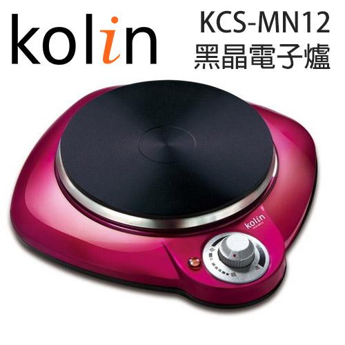 【歌林 Kolin】 KCS-MN12 黑晶電子爐