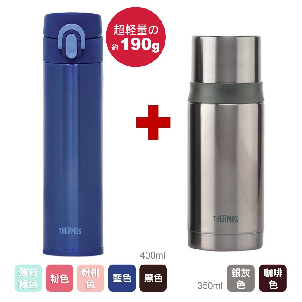 THERMOS膳魔師 超輕量不鏽鋼真空保溫瓶400ml+350ml(兩件組)【JNI-400+FEI-351】(MF0314+MF0164)
