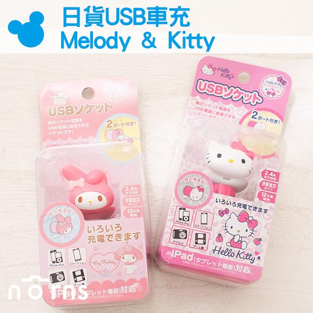 NORNS 【日貨USB車充 Melody & Kitty】車用充電器 美樂蒂 凱蒂貓 三麗鷗 Sanrio