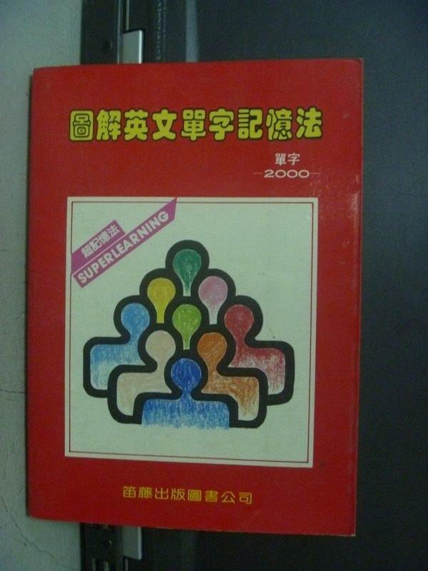 【書寶二手書T7/語言學習_OGK】圖解英文單字記憶法_鍾東明_民76年