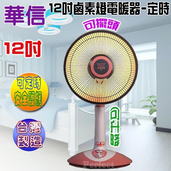 【華信】12吋定時立地式鹵素電暖器 HR-1299T **免運費** 台灣製造 MIT