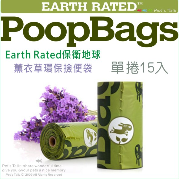 Earth Rated保衛地球薰衣草環保撿便袋補充包/單捲-15個  Pet'sTalk