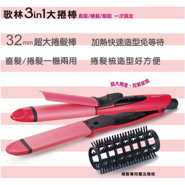 歌林Kolin 直髮/捲髮/大蓬鬆電捲棒離子夾(加贈魔髮捲梳)32mm3合1