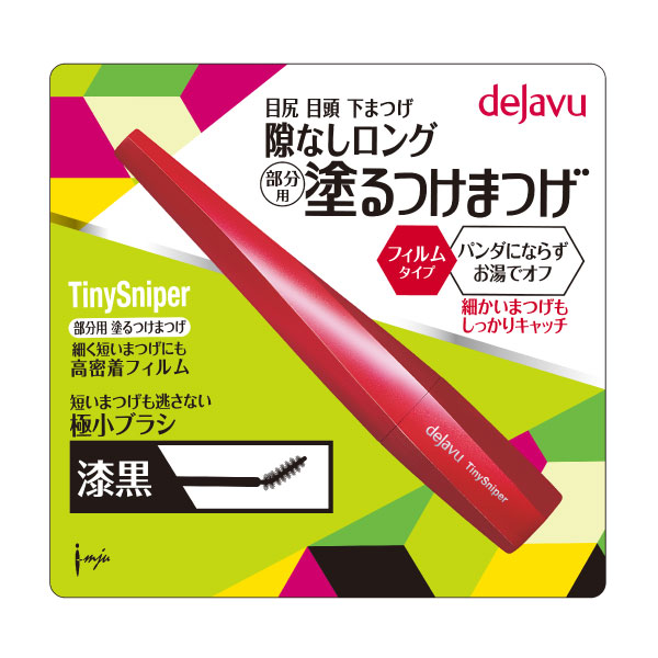 50%OFF【Q010019CM】 Dejavu 刷的假睫毛 短細睫毛專用-3.3g